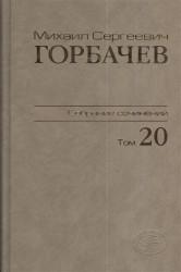 Михаил Сергеевич Горбачев. Собрание сочинений. Том 20. Май - июнь 1990