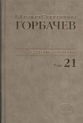 Михаил Сергеевич Горбачев. Собрание сочинений. Том 21. Июль - август 1990