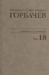 Михаил Сергеевич Горбачев. Собрание сочинений. Том 18. Декабрь 1989 - март 1990