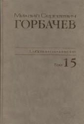 Михаил Сергеевич Горбачев. Собрание сочинений. Том 15. Июнь - сентябрь 1989