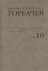 Михаил Сергеевич Горбачев. Собрание сочинений. Том 10. Март - май 1988