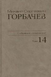 Михаил Сергеевич Горбачев. Собрание сочинений. Том 14. Апрель -июнь 1989