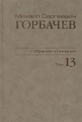 Михаил Сергеевич Горбачев. Собрание сочинений. Том 13. Декабрь 1988 - март 1989