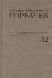 Михаил Сергеевич Горбачев. Собрание сочинений. Том 12. Сентябрь - декабрь 1988
