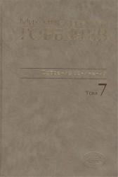 Михаил Сергеевич Горбачев. Собрание сочинений. Том 7. Май - октябрь 1987