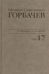 Михаил Сергеевич Горбачев. Собрание сочинений. Том 17. Ноябрь - декабрь 1989