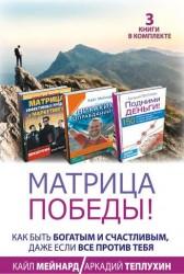 Матрица победы! Как быть богатым и счастливым, даже если все против тебя. 3 книги в комплекте