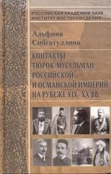Контакты тюрок-мусульман Российской и Османской империй на рубеже XIX-XX вв.