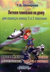 Летняя гимназия на дому для каникул между 2 и 3 классами. Русский язык. Чтение. Работа с текстом. Математика