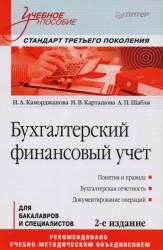 Бухгалтерский финансовый учет. Стандарт третьего поколения. Учебное пособие