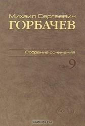 Михаил Сергеевич Горбачев. Собрание сочинений. Том 9. Ноябрь 1987 - март 1988
