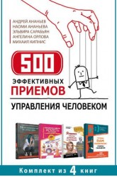500 эффективных приемов управления человеком. Комплект из 4-х книг