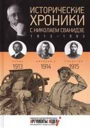 Исторические хроники с Николаем Сванидзе. Выпуск 1. 1913, 1914, 1915