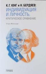 К.Г. Юнг и Н. Бердяев: Индивидуация и Личность. Критическое сравнение