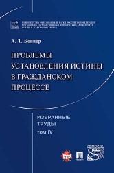 Избранные труды. В 7 томах. Том 4. Проблемы установления истины в гражданском процессе