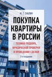 Покупка квартиры в России: техника подбора, юридической проверки и проведения сделки. Монография.-3-