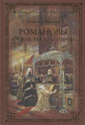 Романовы. От царства до империи