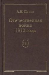 Отечественная война 1812 года. Том 3. Изгнание Наполеона из России