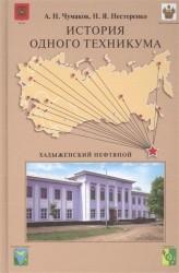 История одного техникума. Хадыженский нефтяной