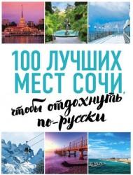 100 лучших мест Сочи, чтобы отдохнуть по-русски