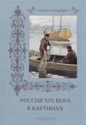 Россия ХIХ века в картинках