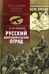 Русский добровольческий отряд