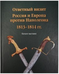 Ответный визит. Россия и Европа против Наполеона. 1813-1814 года. Каталог выставки