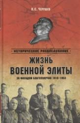 Жизнь военный элиты. За фасадом благополучия. 1918-1953 гг.
