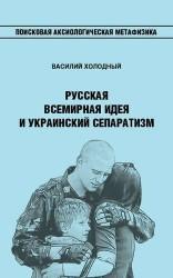 Русская Всемирная идея и украинский сепаратизм