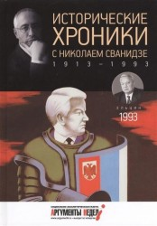 Исторические хроники с Николаем Сванидзе. 1993. Выпуск 28
