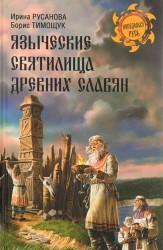 Языческие святилища древних славян