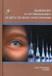 Выявление и профилактика подростковой наркомании. Учебно-методическое пособие