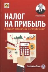 Налог на прибыль. Руководство по формированию налоговой базы, исчислению и уплате налога
