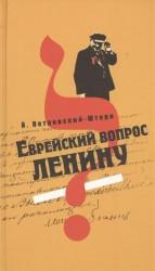 Еврейский вопрос Ленину