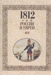 1812 год. Россия и евреи. Русско-еврейские историки о войне 1812 года