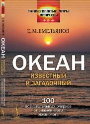 Океан известный и загадочный: 100 познавательных очерков от знаменитого океанолога. № 9.