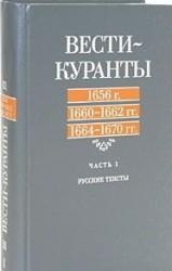 Вести-Куранты. 1656 г., 1660 – 1662 гг., 1664 – 1670 гг.: Часть 1. Русские тексты