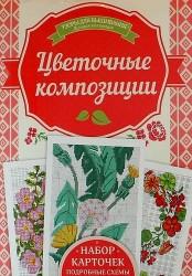 Цветочные композиции. Набор карточек. Подробные схемы