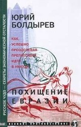 Похищение Евразии Кн.2