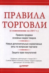 Правила торговли (с изменениями на начало 2017 г.)