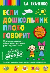 Если дошкольник плохо говорит. Система коррекции общего недоразвития речи у детей 5 лет