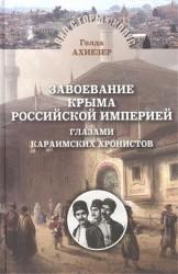 Завоевание Крыма Российской империей глазами караимских хронистов