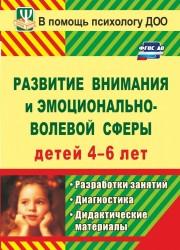 Развитие внимания и эмоционально-волевой сферы детей 4-6 лет. Разработки занятий, диагностические и дидактические материалы