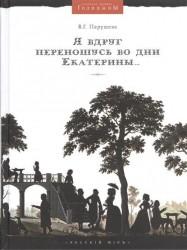 Я вдруг переношусь во дни Екатерины… Николай Алексеевич Голицын и его усадьбы