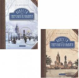 Повести Тверского бульвара. В 2 томах (комплект из 2 книг)