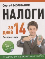 Налоги за 14 дней. Экспресс-курс