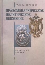 Правомонархическое политическое движение. Сибирский регион