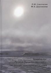 Архипелаг Земля Франца-Иосифа. История, имена и названия