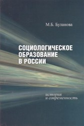 Социологическое образование в России. История и современность