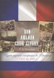 Они любили свою страну... Судьба русской эмиграции во Франции с 1933 по 1948 г.